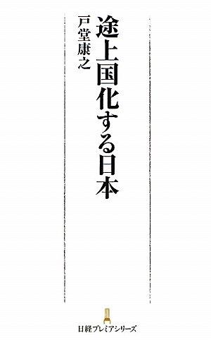 途上国化する日本 (日経プレミアシリーズ)
