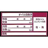 日本製 オイル交換シール 500枚 ワインレッド 高耐久ユポタック