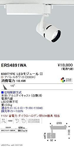 ENDO LEDスポットライト 配線ダクトレール用 JDR110V50W形相当 3000K Ra95 中角 位相制御調光 白 ERS4891WA (ランプ付)   B0796J6XNJ