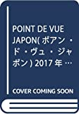 POINT DE VUE JAPON(ポアン・ド・ヴュ・ジャポン) 2017年 09 月号 [雑誌]