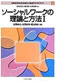 ソーシャルワークの理論と方法〈1〉 (MINERVA社会福祉士養成テキストブック)