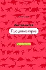 Flip & Read about Dinosaurs: Volume 5 by Julia A. Syrykh (2014-05-24) Paperback