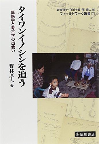 タイワンイノシシを追う:民族学と考古学の出会い (フィールドワーク選書7)
