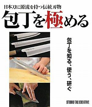 包丁を極める―日本刀に源流を持つ伝統刃物
