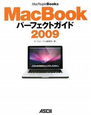 MacBook パーフェクトガイド 2009 (MacPeople Books)