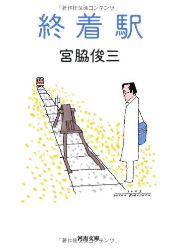 終着駅 (河出文庫)