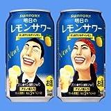 サントリー 明日のレモンサワー〈ソルティレモン味〉350mlケース(24本入り)
