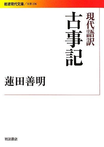 現代語訳 古事記 (岩波現代文庫)