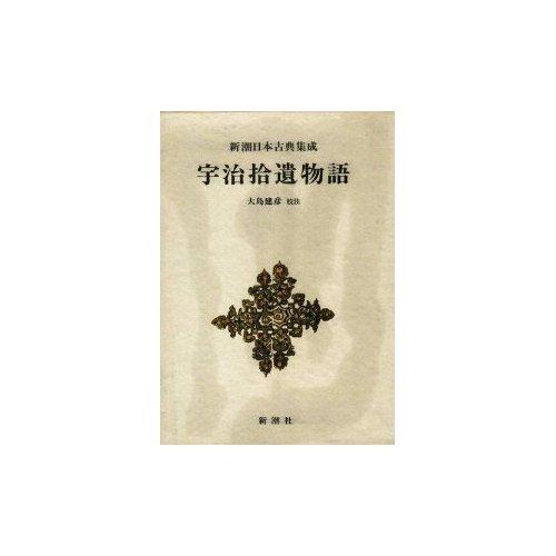 宇治拾遺物語 (新潮日本古典集成)