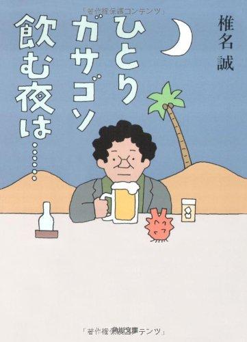 ひとりガサゴソ飲む夜は・・・・・・ (角川文庫)