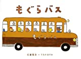 Mole's Bus (Japanese Edition)