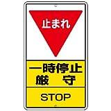 306-26構内標識 一時停止厳守 鉄板製