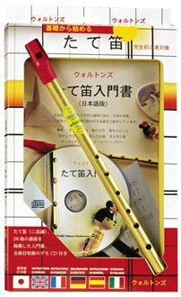 (Walton's Japanese Penny Whistle Triple Pack (Book & CD) - Key of D)