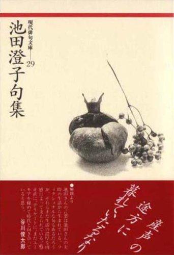 池田澄子句集 (現代俳句文庫)