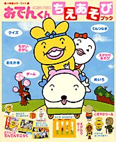 Book play Chie Oden-kun (color wide Shogakukan) (2007) ISBN: 4091123333 [Japanese Import]