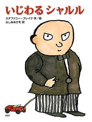 いじわるシャルル (わたしのえほん)