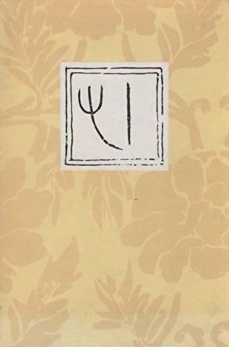 復刻:夏目漱石文学全集 〝こころ〟