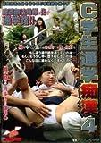C学生通学痴漢 4 [DVD]