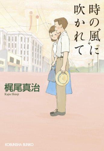"""時の""""風""""に吹かれて (光文社文庫)"""