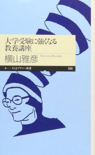 大学受験に強くなる教養講座 (ちくまプリマー新書)