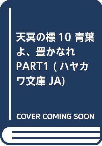 天冥の標10 青葉よ、豊かなれ PART1 (ハヤカワ文庫JA)