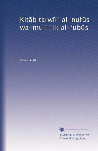 kitb-tarw-al-nufs-wa-muik-al-ubs-arabic-edition