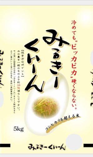 【精米】 冷めても美味しい 茨城県産ミルキークイーン20kg 令和元年産