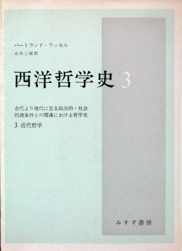西洋哲学史〈第3〉―古代より現代に至る政治的・社会的諸条件との関連における哲学史 (1970年)