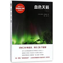 Voices (Chinese Edition)