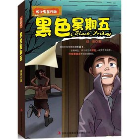 Read Online Black Friday(Chinese Edition) PDF