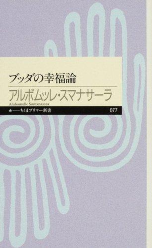 ブッダの幸福論 (ちくまプリマー新書)