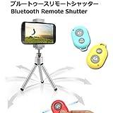 Bluetooth Remote Shutter ブルートゥースリモートシャッター リモコン スマホ カメラ シャッター iphone Android 写真撮影 画像 動画 SHUTTER-BTW-W40513 (ホワイト)