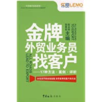 外贸操作实务系列•金牌外贸业务员找客户:17种方法•案例•评析