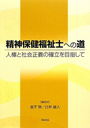 Read Online Aiming to establish a human rights and social justice - the road to mental health social workers (2009) ISBN: 4861891310 [Japanese Import] pdf epub