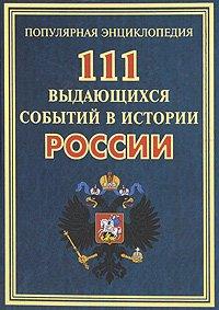 Download 111 outstanding events in history Russia 111 vydayushchikhsya sobytiy v istorii Rossii pdf