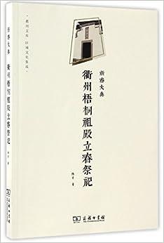 Book 衢州梧桐祖殿立春祭祀(祈春大典)/衢州文库