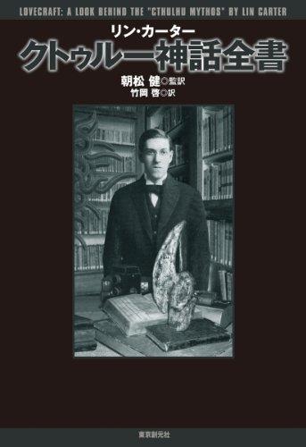 クトゥルー神話全書 (キイ・ライブラリー)