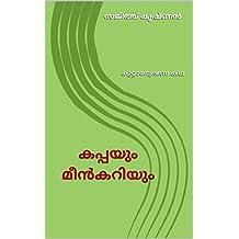 Kappayum Meencurryum (Malayalam Edition)