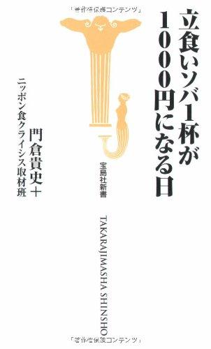 立食いソバ1杯が1000円になる日 (宝島社新書 272)