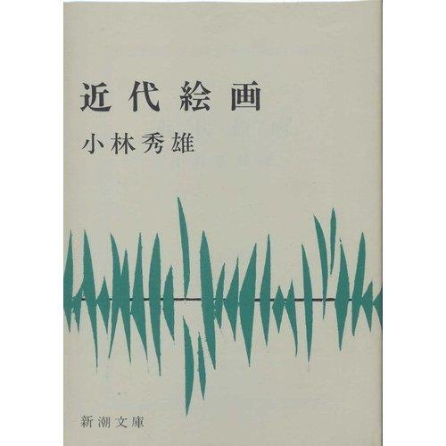 近代絵画 (新潮文庫 こ 6-5)