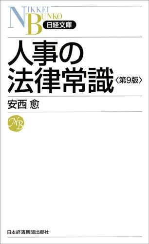 人事の法律常識<第9版> (日経文庫)