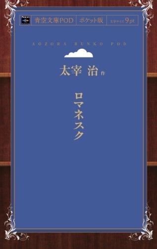 ロマネスク (青空文庫POD(ポケット版))