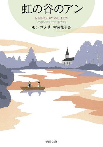虹の谷のアン―赤毛のアン・シリーズ〈9〉 (新潮文庫 モ 4-49)