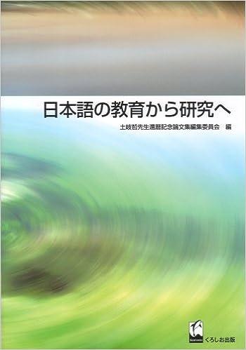 日本語の教育から研究へ   土岐...