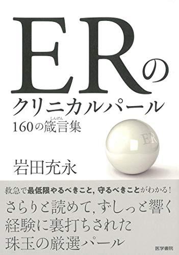 ERのクリニカルパール: 160の箴言集