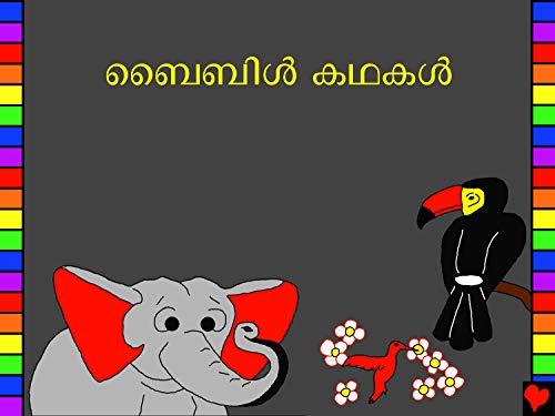 Amazon com: ബൈബിൾ കഥകൾ: Malayalam Bible Stories