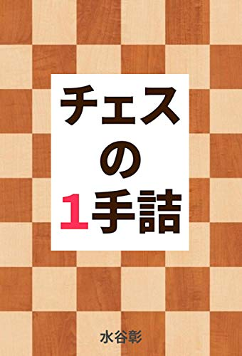 Pdf Humor Mate In One Chess Puzzles 216 (Japanese Edition)