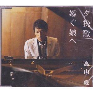 YUBANKA-IEJI FUTATABI- by KING RECORDS (JAPAN)