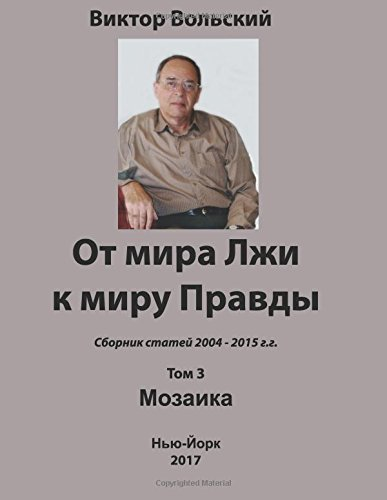 Download Mosaic (From the world of Lies to the world of Truth) (Volume 3) (Russian Edition) pdf epub