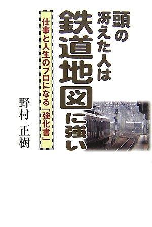 Atama no saeta hito wa tetsudō chizu ni tsuyoi : Shigoto to jinsei no puro ni naru kyōkasho ebook
